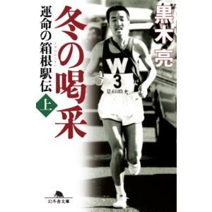 冬の喝采 運命の箱根駅伝 上 黒木 亮 B:良好 H0320B|souiku-jp