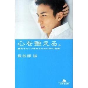心を整える。 勝利をたぐり寄せるための56の習慣 長谷部 誠 B:良好 I0420B|souiku-jp