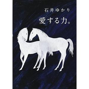 愛する力。 ~続 愛する人に。~ 石井 ゆかり B:良好 I0280B souiku-jp