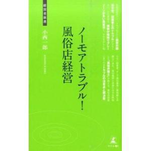 ノーモアトラブル! 風俗店経営 小西 一郎 A:綺麗 J0431B|souiku-jp