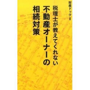 税理士が教えてくれない 不動産オーナーの相続対策 財産ドック B:良好 J0460B|souiku-jp