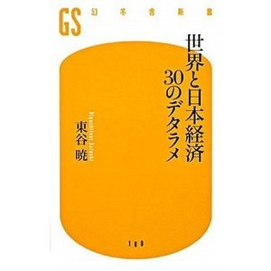 世界と日本経済30のデタラメ 東谷 暁 B:良好 J0621B|souiku-jp