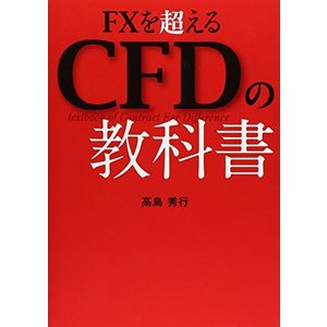 FXを超えるCFDの教科書 高島 秀行 B:良好 D0780Bの商品画像|ナビ