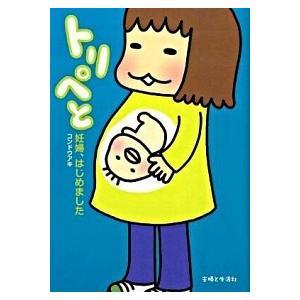 トリペと―妊婦、はじめました コンドウ アキ C:並 D0480B|souiku-jp
