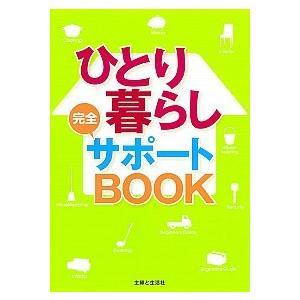 ひとり暮らし完全サポートBOOK 主婦と生活社 B:良好 E0750B|souiku-jp