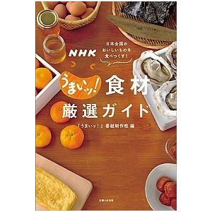 NHKうまいッ!  食材厳選ガイド 「うまいッ! 」番組制作班 A:綺麗 D0470B souiku-jp