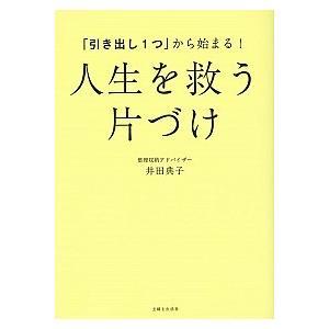 「引き出し1つ」から始まる!  人生を救う 片づけ 井田 典子 B:良好 F0210B|souiku-jp
