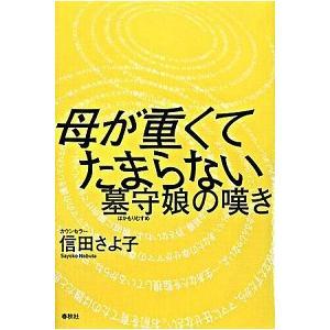 母が重くてたまらない―墓守娘の嘆き 信田 さよ子 A:綺麗 G1870B|souiku-jp