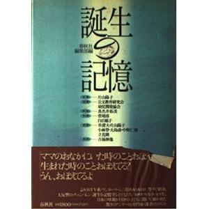 誕生の記憶 春秋社編集部 B:良好 D0780B|souiku-jp