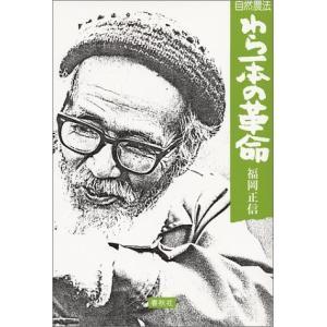 自然農法わら一本の革命 福岡 正信 B:良好 E0650B souiku-jp