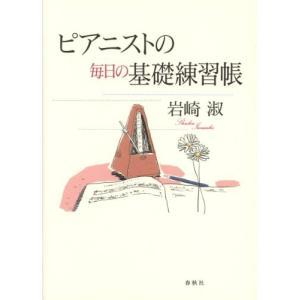 ピアニストの毎日の基礎練習帳 岩崎淑 A:綺麗 G1130B|souiku-jp