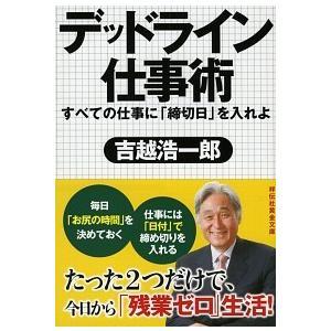 デッドライン仕事術 吉越 浩一郎 B:良好 H0190B souiku-jp