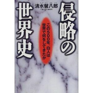 侵略の世界史―この500年、白人は世界で何をしてきたか 清水 馨八郎 C:並 F0160B|souiku-jp