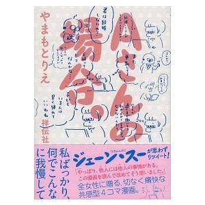 Aさんの場合。 やまもとりえ B:良好 E0250B|souiku-jp