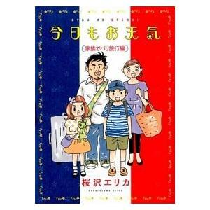 今日もお天気 家族でパリ旅行編 桜沢エリカ A:綺麗 G0220B|souiku-jp