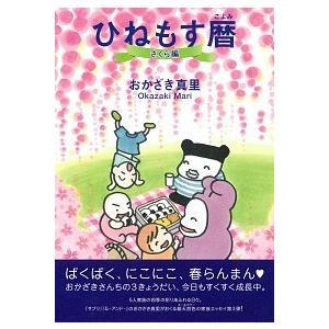 ひねもす暦 さくら編 おかざき 真里 B:良好 G0160B|souiku-jp