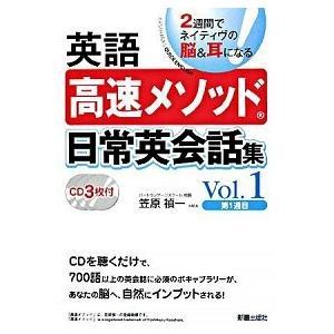 英語高速メソッド 日常英会話集〈Vol.1〉 笠原 禎一 C:並 G1230B|souiku-jp