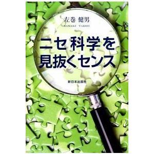 ニセ科学を見抜くセンス 左巻 健男 B:良好 E0240B souiku-jp