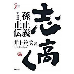 志高く 孫正義正伝 完全版 井上 篤夫 B:良好 G1020B|souiku-jp