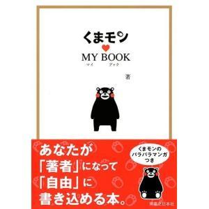 くまモン☆マイブック 実業之日本社 C:並 H0130B|souiku-jp