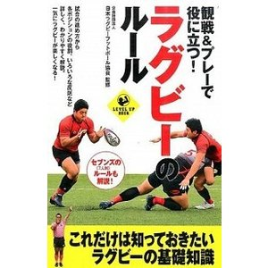 観戦&プレーで役に立つ! ラグビーのルール 公益財団法人 日本ラグビーフットボール協会 B:良好 D...