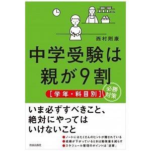 中学受験は親が9割 [学年・科目別]必勝対策 西村則康 C:並 D0480B|souiku-jp