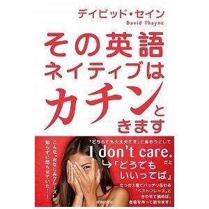 その英語、ネイティブはカチンときます デイビッド・セイン C:並 F0830B|souiku-jp