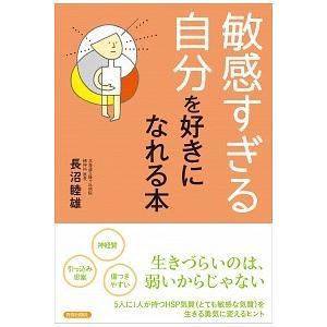 「敏感すぎる自分」を好きになれる本 長沼 睦雄 B:良好 E0310B|souiku-jp