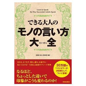 できる大人のモノの言い方大全 話題の達人倶楽部 B:良好 G0210B|souiku-jp