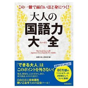 この一冊で面白いほど身につく!大人の国語力大全 話題の達人倶楽部 C:並 D0150B