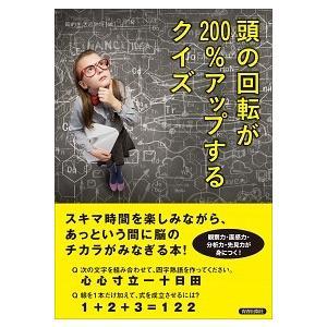 頭の回転が200%アップするクイズ 知的生活追跡班 A:綺麗 F0470B|souiku-jp