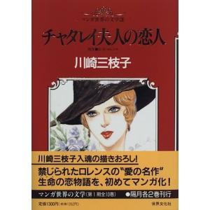 マンガ世界の文学 (3) チャタレイ夫人の恋人 D.H.ロレンス C:並 D0630B souiku-jp