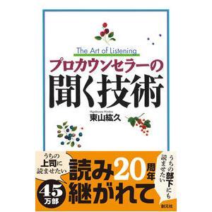 プロカウンセラーの聞く技術 東山 紘久 B:良好 E0240B|souiku-jp