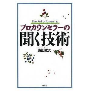 プロカウンセラーの聞く技術 東山 紘久 A:綺麗 F0360B|souiku-jp