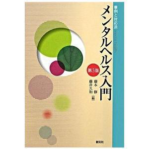 メンタルヘルス入門 第3版 藤本 修 C:並 D0780B|souiku-jp
