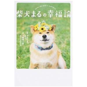柴犬まるの幸福論 小川 仁志 B:良好 G0340B