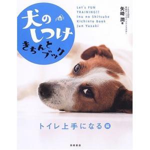 犬のしつけきちんとブック 「トイレ上手になる」編 矢崎 潤 B:良好 D0620B|souiku-jp