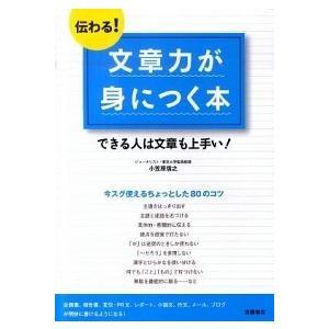 伝わる! 文章力が身につく本 小笠原 信之 C:並 E0410B|souiku-jp