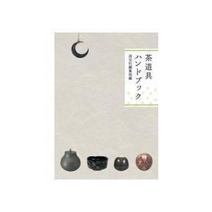 茶道具ハンドブック 淡交社編集局 B:良好 I0231B|souiku-jp