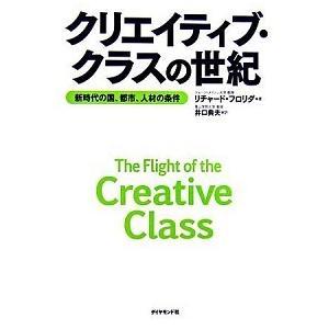 クリエイティブ・クラスの世紀 リチャード・フロリダ A:綺麗 G0250B|souiku-jp