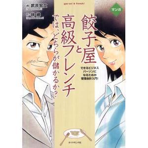 マンガ 餃子屋と高級フレンチでは、どちらが儲かるか? 武井 宏文 B:良好 E0520B souiku-jp