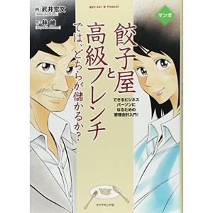 マンガ 餃子屋と高級フレンチでは、どちらが儲かるか? 武井 宏文 A:綺麗 E0610B souiku-jp