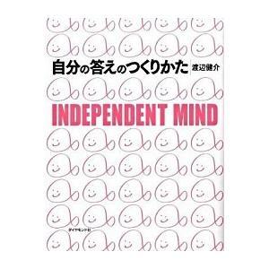 自分の答えのつくりかた―INDEPENDENT MIND 渡辺 健介 B:良好 D0430B|souiku-jp