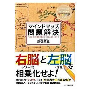 マインドマップ問題解決―「らくがき」で劇的に身につくロジカルシンキング 高橋 政史 B:良好 E0220B|souiku-jp