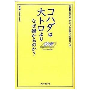 コハダは大トロより、なぜ儲かるのか? 林 總 B:良好 D0780B|souiku-jp