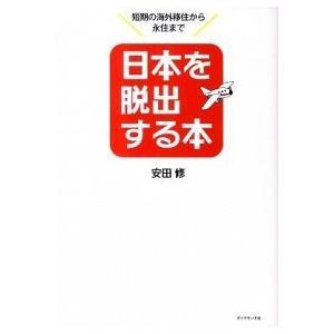 日本を脱出する本 安田 修 B:良好 F0810B|souiku-jp
