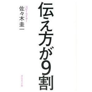伝え方が9割 佐々木 圭一 B:良好 G1250B|souiku-jp