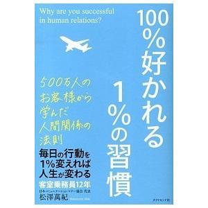 100%好かれる1%の習慣 松澤 萬紀 B:良好 E0580B|souiku-jp