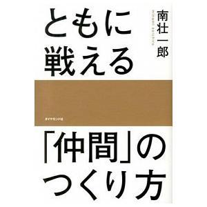 ともに戦える「仲間」のつくり方 南 壮一郎 A:綺麗 D0120B|souiku-jp