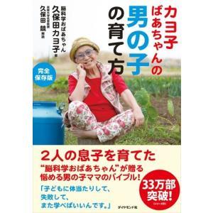 カヨ子ばあちゃんの男の子の育て方 久保田 カヨ子 B:良好 G1360B souiku-jp